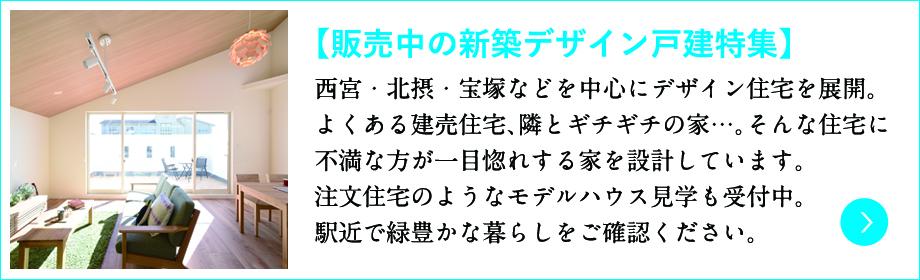西宮,北摂,宝塚,神戸の新築4LDK一戸建て販売特集