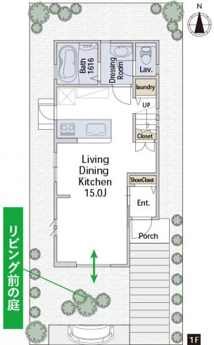 31坪,南玄関4LDK リビング前に庭があるだけで暮らしがより楽しくなります
