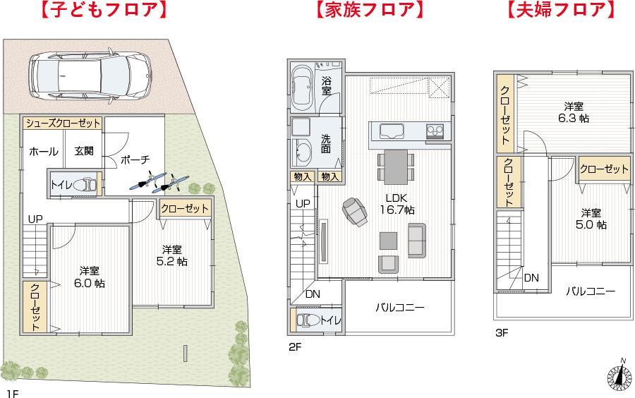 3つのフロアでゾーニングできる、3階建て間取りプラン