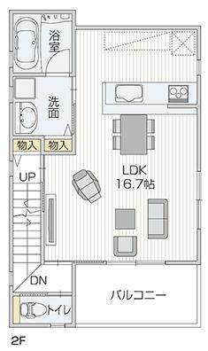キッチン、洗面室、バスルームを2階にまとめてワンフロア完結の間取り